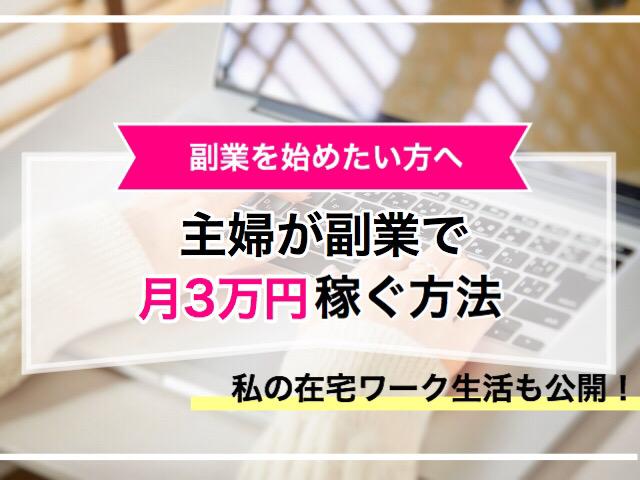 月3万円副業主婦