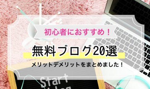 無料ブログおすすめ20